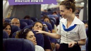 #x202b;טסים במחלקת תיירים? לפחות תבחרו בטובה ביותר#x202c;lrm;