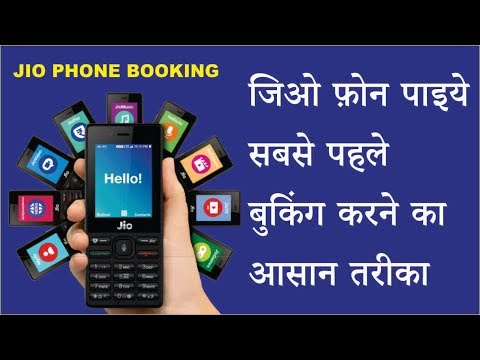 How to Book Jio Phone & Get Firts & Fast Delivery | जिओ फ़ोन बुक कैसे करे