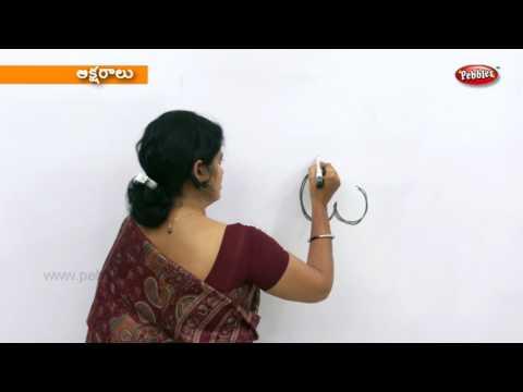 How to write Telugu Alphabets -01 | Learn Alphabets | Preschool Learning Videos | Kids Educational