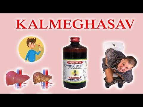 Kalmeghasava - जानिए इस इस बहुमूल्य दवा के हैरान कर देने वाले लाभों के बारे में।