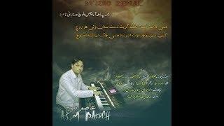 Asim Baloch New Song - Mani Maath O Peth A Sak Gret - Ismail Asif