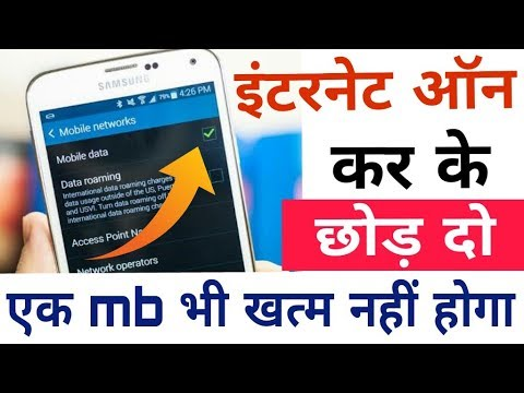 Internet Secret Settings Save More Data ||  by Hindi Tutorials