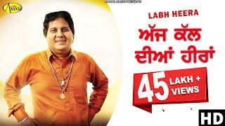 Labh Heera    Aaj Kal Diya Heeran    New Punjabi Song 2017   Anand Music