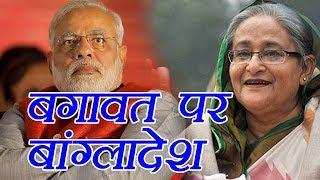 Nepal के बाद Bagladesh भी हो सकता है India के  खिलाफ, नेपाल PM ने दिया ये बयान