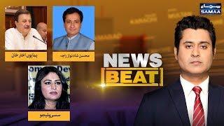 Corruption aur money laundering per kab qabu paya jayega? | News Beat | 05 October 2019