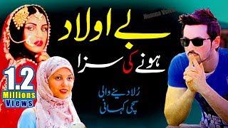Be Aulad Aurat ki Suchi Kahani    Dosri Shadi    Banch Aurat    Humna Voice
