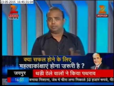 11- Luck Factor & Career by Prof. Sanjay Biyani on CAREER MANTRA ZEE RAJASTHAN(in Hindi)