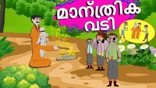 മാന്ത്രിക പെൻസിൽ | Malayalam Stories | Malayalam