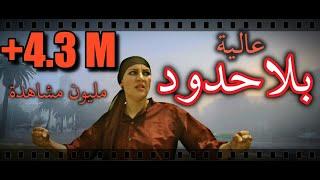 """FILM MAROCAIN HD """"BILA HOUDOUD"""" de Nassim Abassi الفيلم المغربي بلا حدود إخراج نسيم عباسي"""