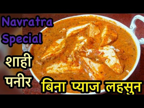 व्रत वाला शाही पनीर | Navratra Special No Onion / No Garlic Shahi Paneer | Cook With Monika