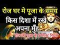 रोज़ घर में पूजा के समय 5 मिनट इस दिशा में रखे अपना मुंह, इतना बरसेगा धन संभाल नही पायेंगे Manokamna mp3