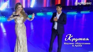 ARO-ka и Марзият Абдуллаева - Крутая  (Cover version 2019)