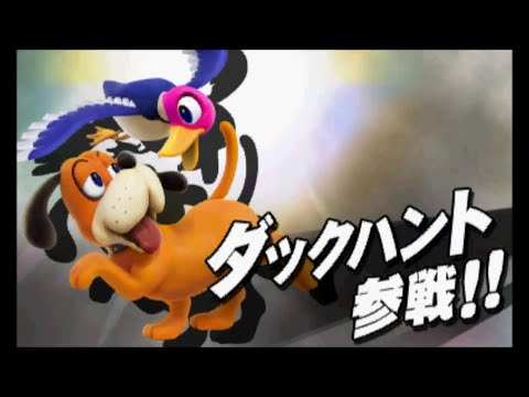 Super Smash Bros. (3DS) - Unlocking Duck Hunt Duo