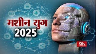 RSTV Vishesh – 18 September, 2018: The Machine Age : 2025  I मशीन युग: 2025
