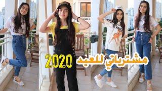 مشترياتي للعيد 2020 | أي لبسة فيهم الأحلى ؟