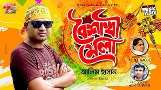 Boishakhi Mela ( বৈশাখী মেলা ) Alim Hasan | Bangla New Boishakhi Video Song 2019