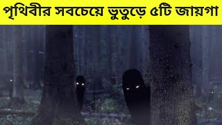 Top Five Most Creepy & Hunted Places In The Earth