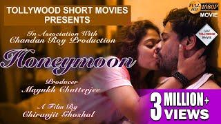 HONEYMOON | হনিমুন | BENGALI SHORT FILM | TOLLYWOOD SHORT MOVIES