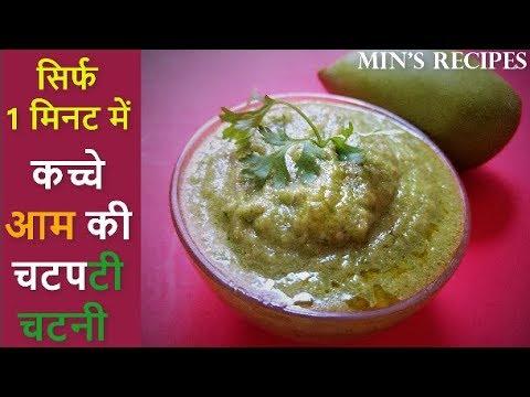 कच्चे आम प्याज की चटपटी चटनी | Instant Mango Chutney recipe - Green Mango Chutney Recipe