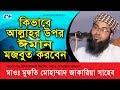 কিভাবে আল্লাহ্র উপর ঈমান মজবুত করবেন ? How to make strong Iman ? আব্দুল কাদের সিদ্দিকি | Bangla Waz