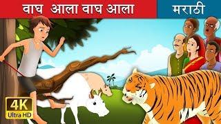 वाघ आला वाघ आला | There Comes Tiger in Marathi | Marathi Goshti | Marathi Fairy Tales