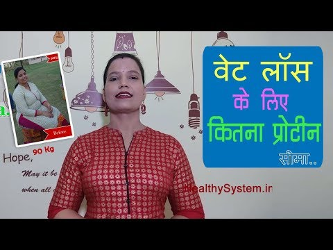 Why High Protein For Weight Loss - How much Protein – By Seema [Hindi]