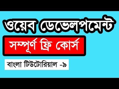 HTML Button Design [Bangla]