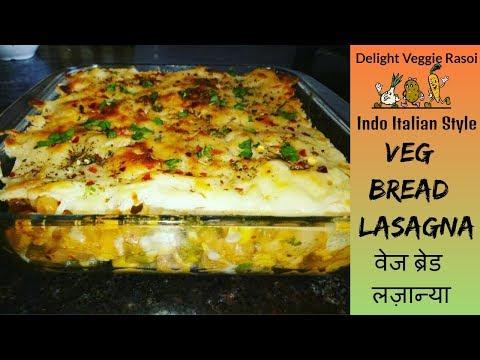 वेज ब्रेड लज़ान्या | Indo Italian Style Veg  Bread  Lasagna with English Subtitles- In Hindi