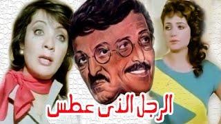 Elragol Allazy Atas Movies - فيلم الرجل الذى عطس