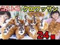 【大食い】コストコ・クロワッサン24個アレンジ♪【双子】【高カロリー】