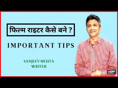 Script Writing Tips for Beginners | Sanjeev Mehta | नए लोगों के लिए स्क्रिप्ट लेखन टिप्स | Joinfilms