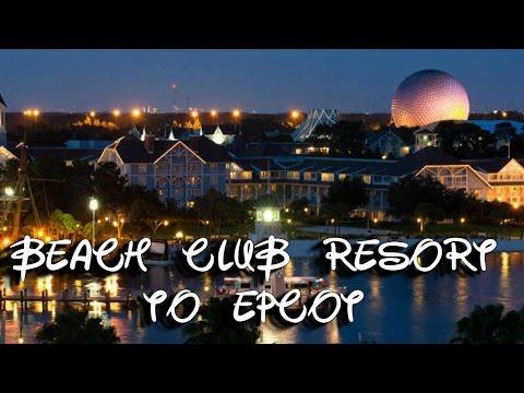 BEACH CLUB RESORT WALK TO EPCOT | DISNEY WORLD |