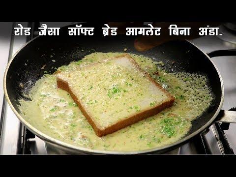 ब्रेड आमलेट रोड जैसा बिना अंडा - No egg Bread omelette recipe street food  - cookingshooking