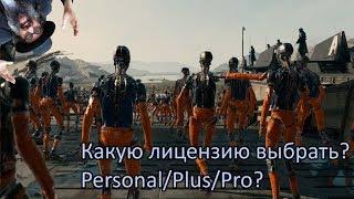 Какую лицензию Unity выбрать? Personal? Plus? Pro?