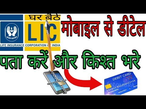 How to pay lic premium online to atm / debit card in hindi || mobile se lic premium kese pay karen