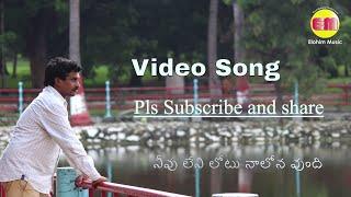 Nivuleni lotu Song    Rev.John Babu    Paul Sudarshan   