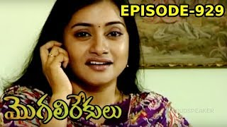 Episode 929 | 10-09-2019 | MogaliRekulu Telugu Daily Serial | Srikanth Entertainments | Loud Speaker