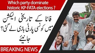 PTI, Independent candidates dominate historic KP-FATA elections | 21 July 2019 | 92NewsHD
