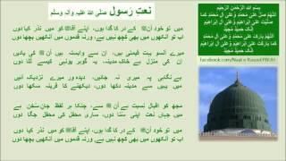 Main Tou Khud Un Kay Der Kaمیں  تو خود اُنﷺ -Naat-Zara Rasheed-Urdu Lyrics