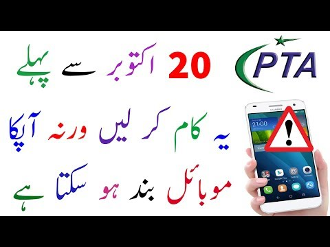 PTA New Policy 2018 -PTA Will Block Unregistered Phone After 20 October