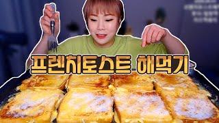 햇님표 프렌치토스트 만들어 먹기!! 20200407/Mukbang