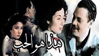 فيلم هذا هو الحب - Haza Howa El Hob Movie
