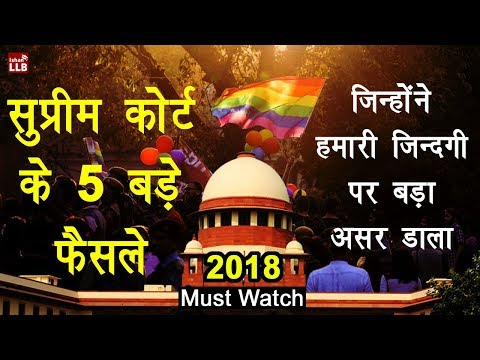 5 Historical Judgments of Supreme Court 2018 | By Ishan [Hindi]