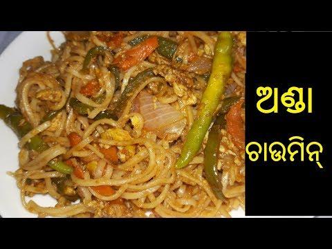 ଅଣ୍ଡା ଚାଉମିନ୍ | Chow Mein  Odia | Egg Chow Mein in  Odia | Anda Chow Mein | Egg Chow Mein Recipe