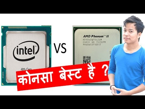 what is Processor ? Intel vs AMD Processor Which one is Better ? intel aur amd me kya difference hai