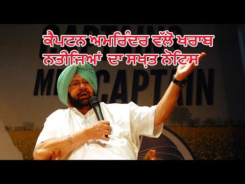 10 results,Capt Amarinder orders Education Minister to prepare blueprint to improve standards
