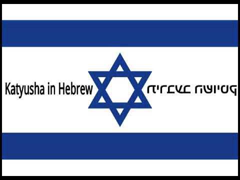 Katyusha in Hebrew