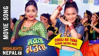 New Nepali Movie NA YETA NA UTA Song 2018/2075 - Choli Ko Tuna | Samir, Reecha, Miraz, Chhulthim