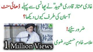 Ghazi Mumtaz Qadri ne Phansi se Pahly Asmaan Ki Taraf kyun Dahka By Allama Khadim Hussain Rizvi