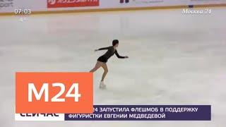 Москва 24 запустила флешмоб в поддержку фигуристки Евгении Медведевой - Москва 24